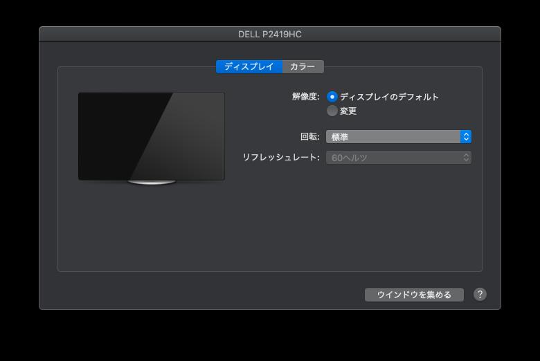 Dell P2419HC回転設定
