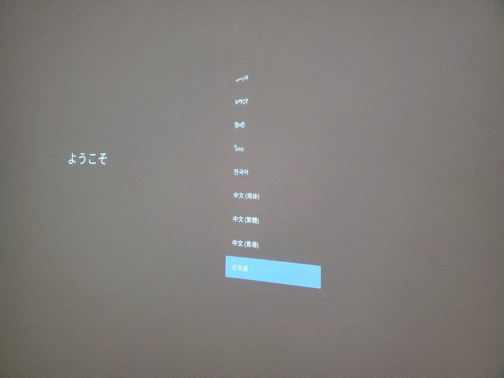 Anker Nebula Capsule II 言語設定