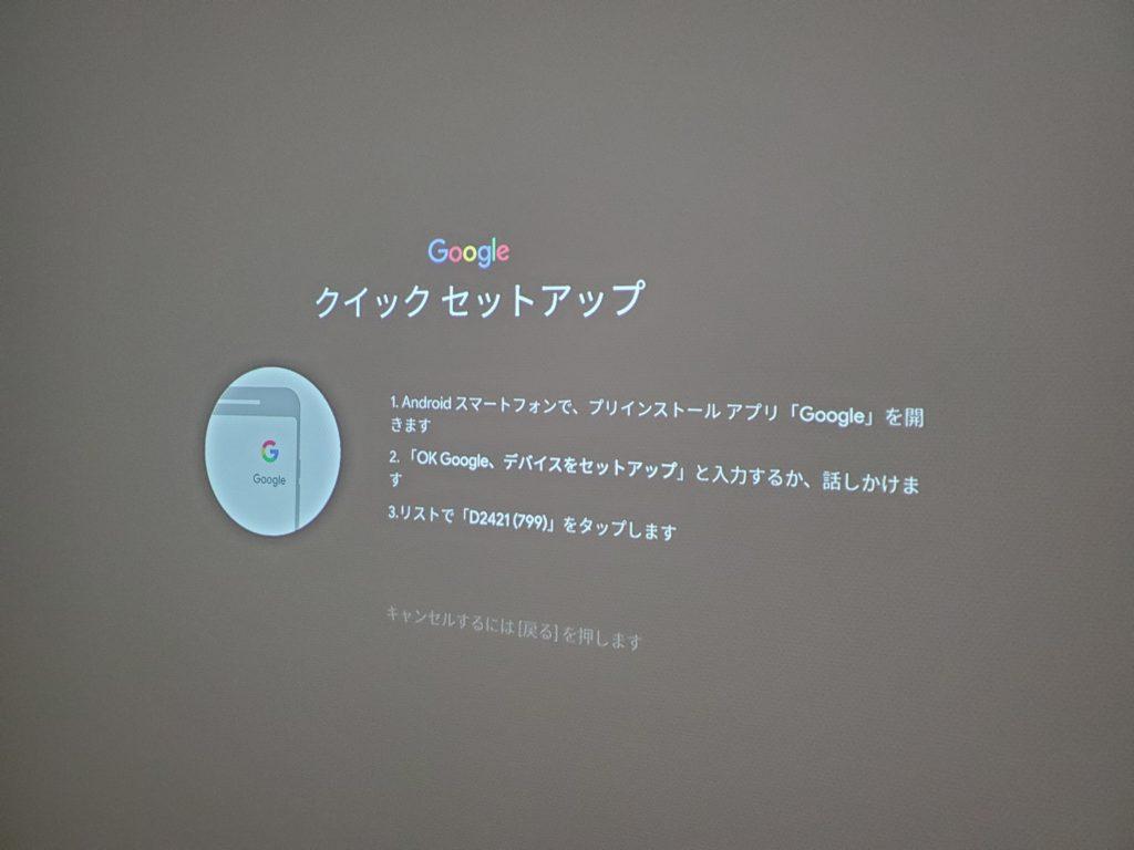 Anker Nebula Capsule II クイックセットアップ
