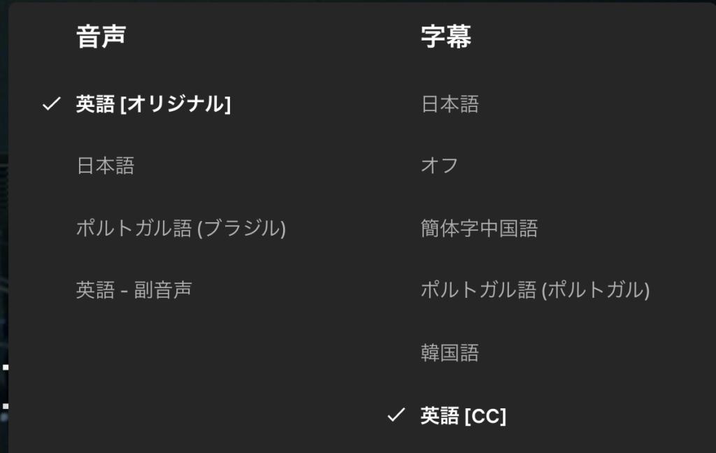 Netflix_音声・字幕設定