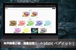 bedit_link