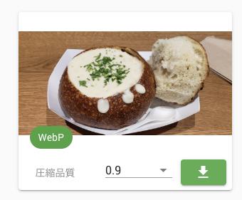 bEditフォーマット変換(WebP)