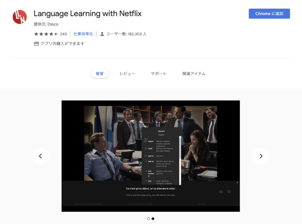 Language_Learning_wit_Netflix_in_Chromeストア