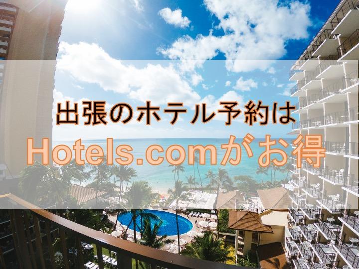 hotels.com_title